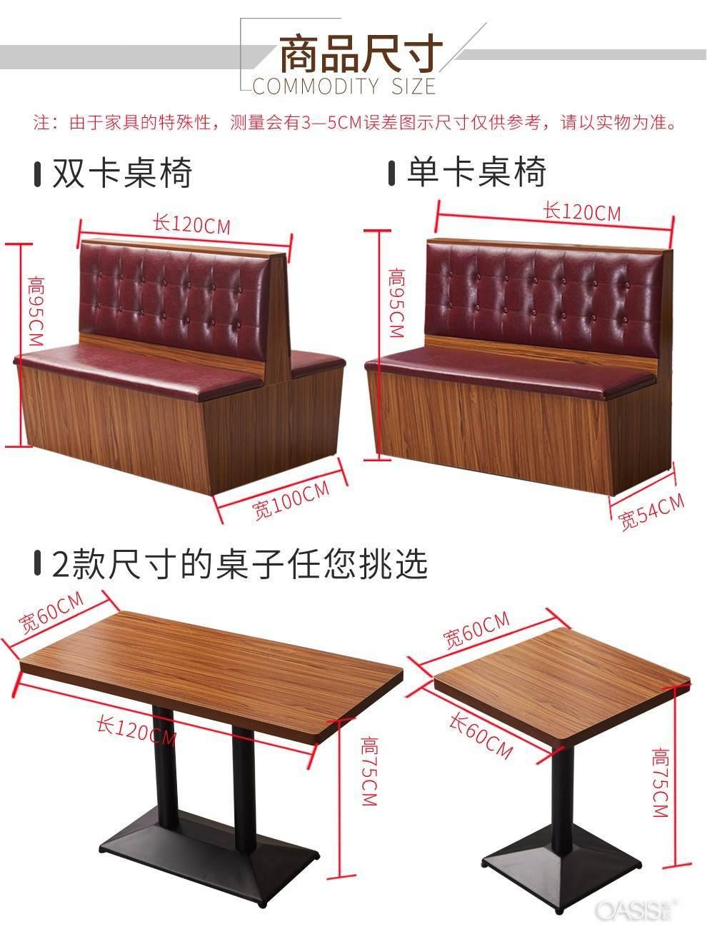 西餐厅桌椅价格及尺寸